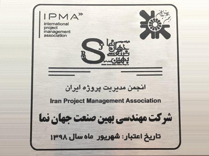 گواهی انجمن مدیریت پروژه ایران